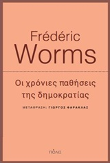 2018, Worms, Frederic (), Οι χρόνιες παθήσεις της δημοκρατίας, , Worms, Frederic, Πόλις