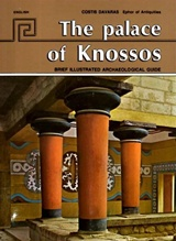 The Palace of Knossos, Brief Archaeological Guide, Δαβάρας, Κωνσταντίνος, Εκδόσεις Hannibal, 2018