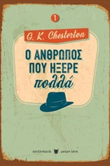 2018, Chesterton, Gilbert Keith, 1874-1936 (Chesterton, Gilbert Keith), Ο άνθρωπος που ήξερε πολλά, , Chesterton, Gilbert Keith, 1874-1936, Αλεξάνδρεια