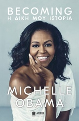 Becoming: Η δική μου ιστορία, , Obama, Michelle, Athens Bookstore Publications, 2018