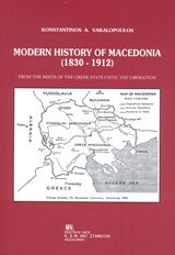 Modern History of Macedonia (1830-1912), From the Birth of the Greek State until the Liberation, Βακαλόπουλος, Κωνσταντίνος Α., Σταμούλης Αντ., 2019
