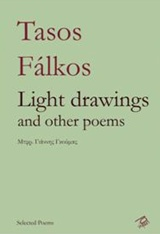 Light Drawings and Other Poems, Selected Poems, Φάλκος - Αρβανιτάκης, Τάσος, Ρώμη, 2019