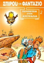 1999, Tome and Janry (Tome and Janry), Περιπέτεια στην Αυστραλία, , Tome and Janry, Modern Times