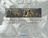 The Wall-paintings in the House of the Hellenic Parliament, , Παπανικολάου, Μιλτιάδης Μ., Ίδρυμα της Βουλής των Ελλήνων, 2008