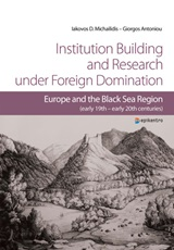 Institution Building and Research under Foreign Domination, Europe and the Black Sea Region (early 19th-early 20th centuries), Μιχαηλίδης, Ιάκωβος Δ., Επίκεντρο, 2019
