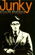 Junky, , Burroughs, William S., 1914-1997, Απόπειρα, 1983