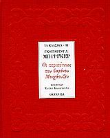 2000, Dore, Gustave, 1832-1883 (Dore, Gustave), Οι περιπέτειες του βαρόνου Μινχάουζεν, , Burger, Gottfried August, Ωκεανίδα