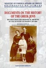 Documents on the History of the Greek Jews, Records from Historical Archives of the Ministry of Foreign Affairs, , Εκδόσεις Καστανιώτη, 1998