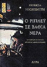 2000, Highsmith, Patricia, 1921-1995 (Highsmith, Patricia), Ο Ρίπλεϋ σε βαθιά νερά, , Highsmith, Patricia, 1921-1995, Άγρα