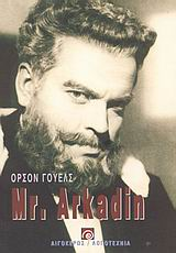 Mr. Arkadin, , Welles, Orson, Αιγόκερως, 2003