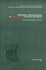 Institutions Offering Courses of Modern Greek in Greece and Abroad, A Bried Guide Updated and Revised, , Κέντρο Ελληνικής Γλώσσας, 1998