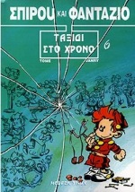 2000, Tome and Janry (Tome and Janry), Ταξίδι στο χρόνο, , Tome and Janry, Modern Times