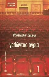 Γελώντας άγρια, , Durang, Christopher, University Studio Press, 2000