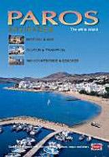 Paros, Antiparos, The White Island: History and Art, Cultur and Tradition, the Countryside and Beaches, Κούκας, Γιώργος, Toubi's, 2000
