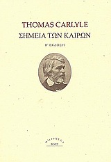 2009, Carlyle, Thomas (Carlyle, Thomas), Σημεία των καιρών, , Carlyle, Thomas, Ροές