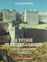 A Voyage in History and Legend, Castles, Forts, Towers, Καρρέρ, Αλέξης, Γκοβόστης, 1992