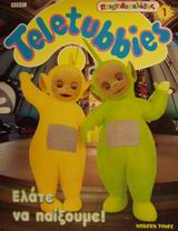Teletubbies, ελάτε να παίξουμε, , , Modern Times, 2001