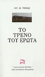1992, Thomas, Donald Michael (Thomas, Donald Michael), Το τρένο του έρωτα, , Thomas, Donald Michael, Ηρόδοτος