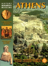 Athens, A Complete Guide to Athens in Six Routes: Detailed Maps of Athens and Attica, Σέρβη, Κατερίνα, Εκδοτική Αθηνών, 2000