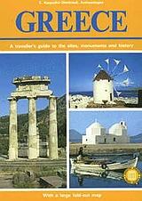 Greece, A Traveller' s Quide to the Sites, Monuments and History, Καρποδίνη - Δημητριάδη, Έφη, Εκδοτική Αθηνών, 1990