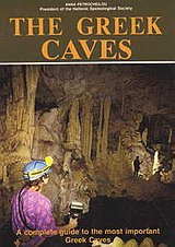 The Greek Caves, A Complete Guide to the Most Important Greek Caves, Πετροχείλου, Άννα, Εκδοτική Αθηνών, 1984