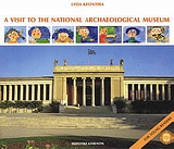 A Visit to the National Archaeological Museum, For Young Readers, Κροντηρά, Λήδα, Εκδοτική Αθηνών, 1993