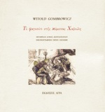 1999, Gombrowicz, Witold, 1904-1969 (Gombrowicz, Witold), Το φαγοπότι της κόμισσας Χαψούλη, , Gombrowicz, Witold, 1904-1969, Άγρα