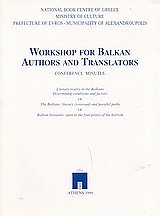 Workshop for Balkan Authors and Translators, Conference Minutes: Alexandroupolis, 29-30 August 1998: Literary Reality in the Balkans. Determining Conditions and Factors: The Balkans: Literary Crossroads and Parallel Paths: Balkan Literature: Open to the Four Points of the Horizon, , Εθνικό Κέντρο Βιβλίου, 1999
