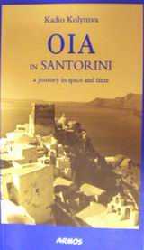 Oia in Santorini, A Journey in Space and Time, Κολύμβα, Καδιώ, Αρμός, 2002
