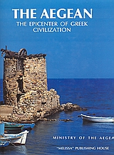 The Aegean, The Epicenter of Greek Civilization, Συλλογικό έργο, Μέλισσα, 1997