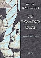 2002, Highsmith, Patricia, 1921-1995 (Highsmith, Patricia), Το γυάλινο κελί, , Highsmith, Patricia, 1921-1995, Άγρα