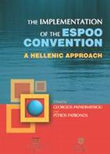 The Implementation of the Espoo Convention, A Hellenic Approach, , Σάκκουλας Αντ. Ν., 2002