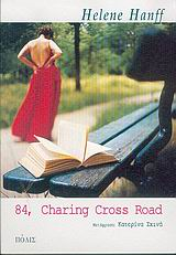 84, Charing Cross Road, , Hanff, Helene, Πόλις, 2004