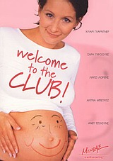 2004, Jones, Annette (Jones, Annette), Welcome to the club, , Gardener, Hilary, Μίνωας
