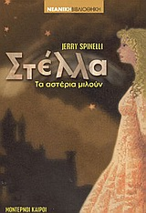 2004, Spinelli, Jerry (Spinelli, Jerry), Στέλλα, Τα αστέρια μιλούν, Spinelli, Jerry, Modern Times