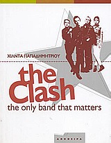 The Clash, The only band that matters, Παπαδημητρίου, Χίλντα, Απόπειρα, 2003