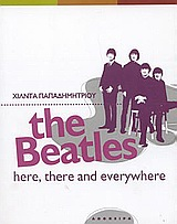 The Beatles, Here, there and everywhere, Παπαδημητρίου, Χίλντα, Απόπειρα, 2003