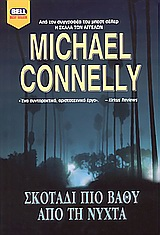 2004, Connelly, Michael (Connelly, Michael), Σκοτάδι πιο βαθύ από τη νύχτα, , Connelly, Michael, Bell / Χαρλένικ Ελλάς