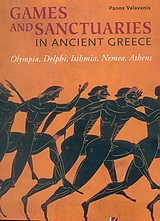 Games and Sanctuaries in Ancient Greece, Olympia, Delphi, Isthmia, Nemea, Athens, Βαλαβάνης, Πάνος Δ., Καπόν, 2004