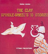 The Clay Spindle-Wheel's 10 Stories, A Fairytale Journey through the Prehistoric Civilizations of Greece and Cyprus, Δούκα, Μάνια, Φυτράκης Α.Ε., 2004