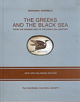 The Greeks and the Black Sea, From the Bronze Age to the Early 20th Century, Κορομηλά, Μαριάννα, Πολιτιστική Εταιρεία Πανόραμα, 2002