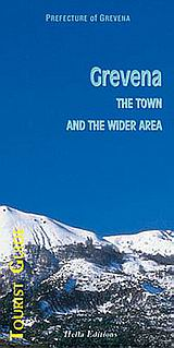 Grevena, The Town and the Wider Area 1998, Βαβρίτσας, Ανδρέας, Έλλα, 1998