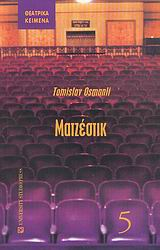 Ματζέστικ, , Osmanli, Tomislav, University Studio Press, 2004