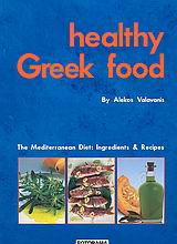Healthy Greek Food, The Mediterranean Diet: Ingrediens and Recipes, Βαλαβάνης, Αλέξανδρος, Fotorama, 2003