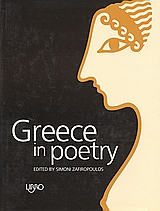 2003, Durrell, Lawrence, 1912-1990 (Durrell, Lawrence), Greece in Poetry, , Συλλογικό έργο, Libro