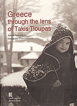 Greece through the Lens of Takis Tloupas, , , Καπόν, 2005