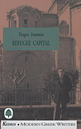 1997, Reed, Fred A. (Reed, Fred A.), Refugee Capital, Thessaloniki Chronicles, Ιωάννου, Γιώργος, 1927-1985, Κέδρος
