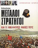 2005, Livesey, Anthony (Livesey, Anthony), Μεγάλοι στρατηγοί και οι νικηφόρες μάχες τους, , Livesey, Anthony, Σαββάλας
