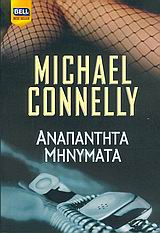 2005, Connelly, Michael (Connelly, Michael), Αναπάντητα μηνύματα, , Connelly, Michael, Bell / Χαρλένικ Ελλάς